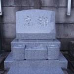 川崎登戸の町石屋は、お墓づくりのパートナーでありたい。