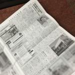 業界紙、日本石材工業新聞に掲載されました。