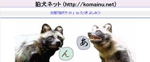 komainu_net