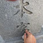 川崎市多摩区 依頼されたお墓掃除と代理墓参に行ってきました。