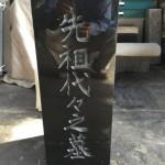 お墓の正面の文字を変える。狛江市の寺院墓地での一部リフォーム案件。