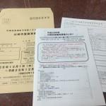 川崎市営霊園の利用者募集が始まっています。