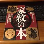 家紋についての本(雑誌ですが)を買ってきました