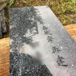 雨降り前の現場作業。川崎市多摩区でのお墓リフォーム。
