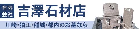 神奈川県川崎市のお墓、創業220余年こだわり施工の吉澤石材店