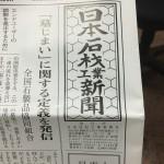 我が業界紙、日本石材工業新聞