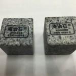香川の庵治石