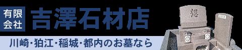 神奈川県川崎市、稲城市の墓石なら吉澤石材店(川崎市多摩区登戸)