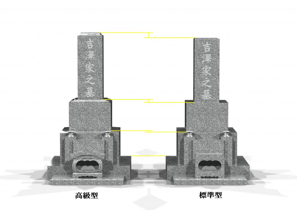 9寸角墓石比較図-001