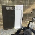 横浜市のお墓で戒名彫刻の下準備です。