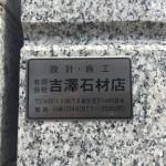 お墓に貼ってあるプレート。知っていますか?