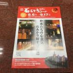 香川、庵治石の産地から川崎登戸を訪ねてくれました