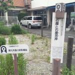 川崎市宮前区観光ガイドの会が登戸の町石屋に来る!