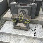 川崎登戸の町石屋でよくあるご相談 『香炉が割れた!』