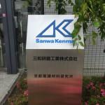 石材研磨の研修で京都方面へ。川崎石材商工業組合