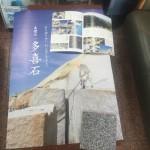 真壁『多喜石(たきいし)』。茨城県産の石。