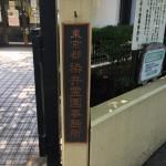 ご相談を受け、東京の染井霊園でお客様と現地確認をしてきました。
