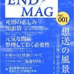 エンディングマガジン ENDMAG。本日発売されました!
