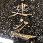 石に刻んだ文字を消す。川崎市の墓地での依頼。