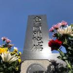 完成墓所のお引渡しとご納骨。多摩区の寺院墓地にて
