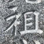 お墓の文字彫刻とサライ仕上げ。
