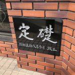 川崎市宮前区 壊れた定礎石を新調、据付をしてきました。