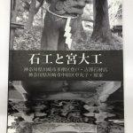 『石工と宮大工』という本をいただきました!
