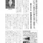 業界誌『月間石材』に掲載いただきました。